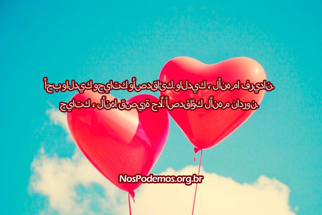 أحب والديك وحياتك وأصدقائك. والديك ، لأنهما فريدان. حياتك ، لأنها قصيرة جدًا. أصدقاؤك لأنهم نادرون.