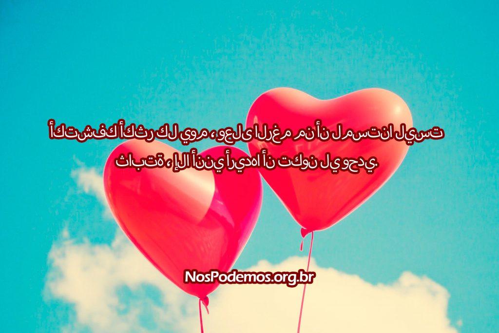 أكتشفك أكثر كل يوم ، وعلى الرغم من أن لمستنا ليست ثابتة ، إلا أنني أريدها أن تكون لي وحدي.