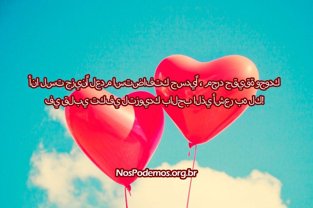 أنا لست حزينًا لعدم استضافتك جسديًا ، مجرد حقيقة وجودك في قلبي تكفي لتزويدك بالحب الذي أشعر به لك!