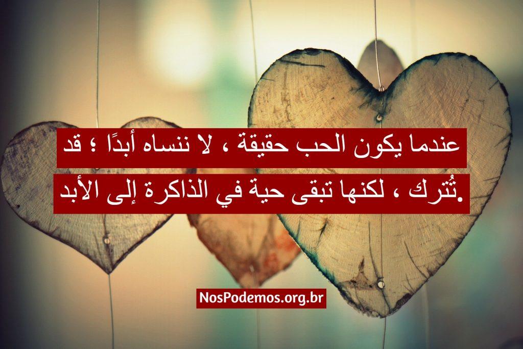 عندما يكون الحب حقيقة ، لا ننساه أبدًا ؛ قد تُترك ، لكنها تبقى حية في الذاكرة إلى الأبد.