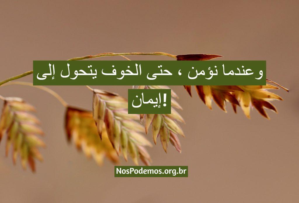 وعندما نؤمن ، حتى الخوف يتحول إلى إيمان!