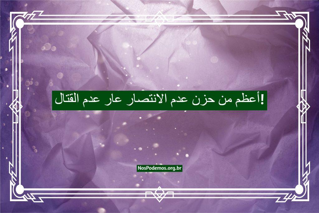 أعظم من حزن عدم الانتصار عار عدم القتال!