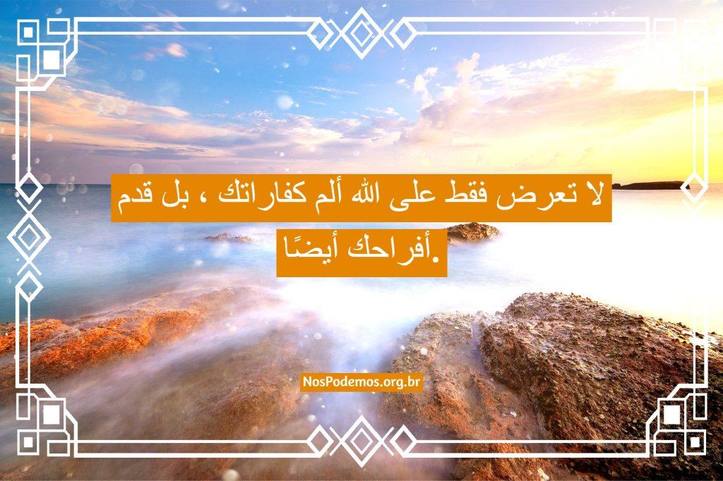 لا تعرض فقط على الله ألم كفاراتك ، بل قدم أفراحك أيضًا.