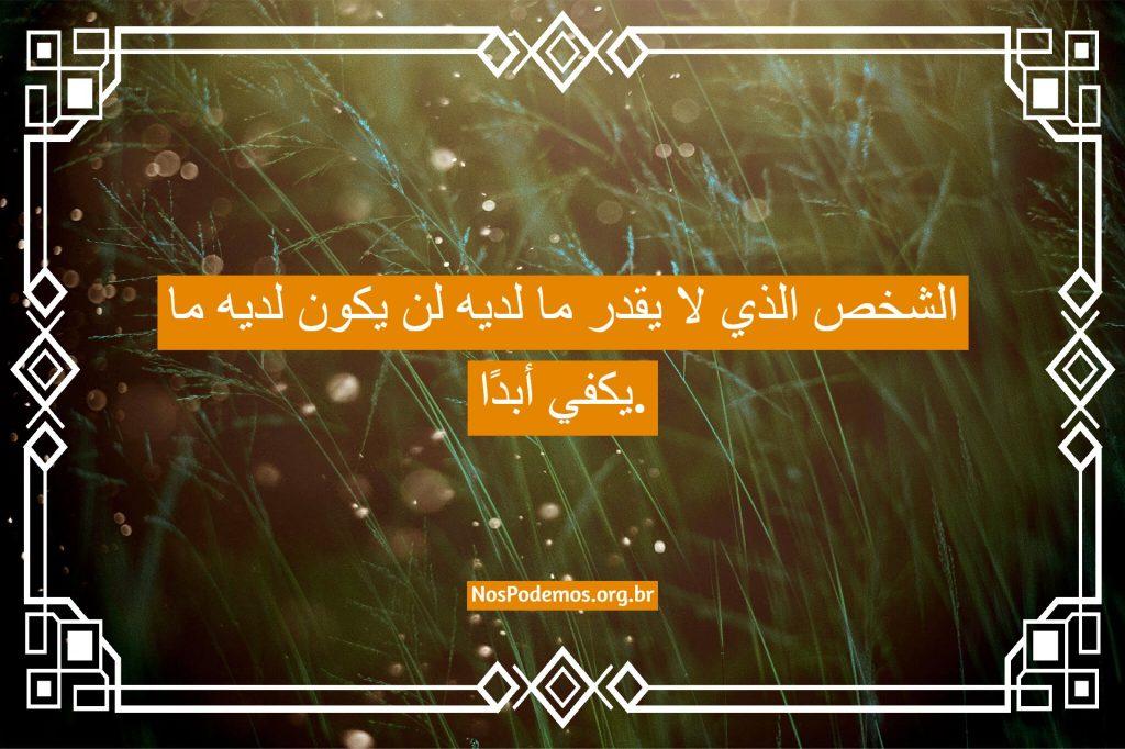 الشخص الذي لا يقدر ما لديه لن يكون لديه ما يكفي أبدًا.